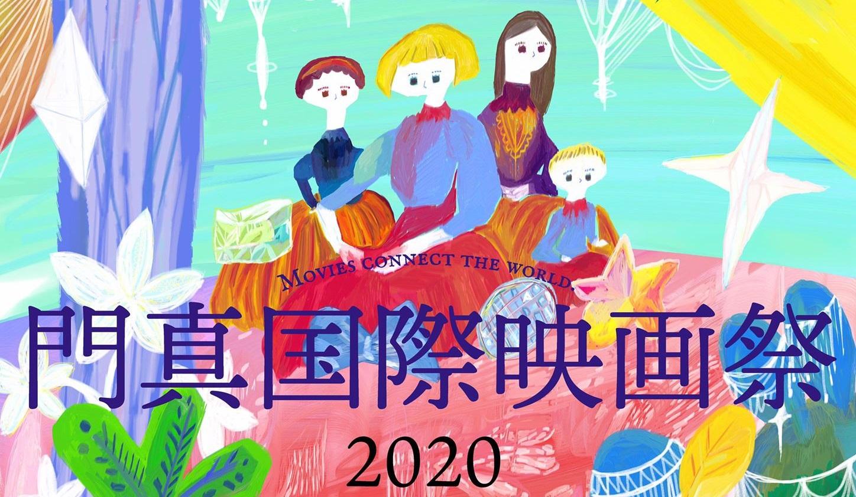 門真国際映画祭2020