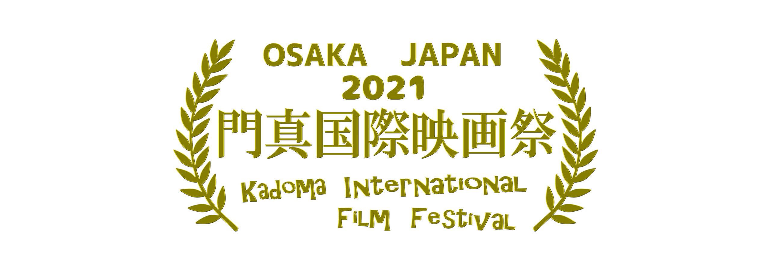門真国際映画祭2021